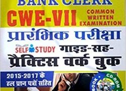 IBPS Bank Clerk CWE-V Prarambhik Exam, Self Study Guide –Cum-Practice Work Book (With CD) IN HINDI WITH SOLVED
