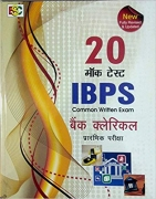 20 MOCK TESTS IBPS COMMON WRITTEN EXAM BANK CLERICAL PRARAMBHIK PARIKSHA IN HINDI