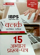 IBPS CLERK PRE EXAM 15 PRACTICE SET IN HINDI