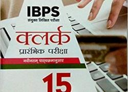 IBPS CLERK PRE EXAM 15 PRACTICE SET IN HINDI
