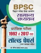 BPSC Bihar Lok Seva Aayog Samanya Adhyayan Prarambhik Pariksha 1992 Se 2018 Tak Solved Papers