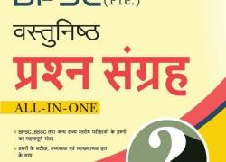 BPSC (Pre.) Vastunishtha Prashn Sangrah All-in-One