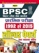 Kiran BPSC Preliminary Exam Solved Papers 1992 to 2017 -KP 2056