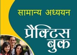BPSC Samanya Addhyyan Practice Book