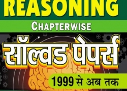 SSC Reasoning chapter wise by Kiran Publications