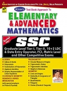 Elementary and Advanced Mathematics by Kiran Prakashan