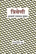 Triveni by Acharya Ramachandra Shukla